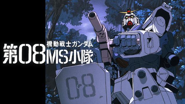 機動戦士ガンダム 第08MS小隊