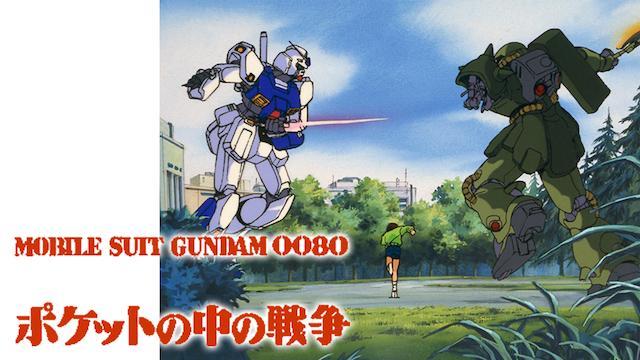 機動戦士ガンダム0080 ポケットの中の戦争