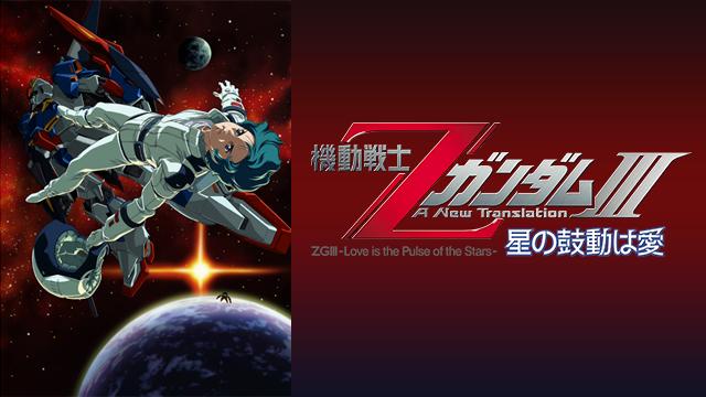 画像引用:U-NEXT 機動戦士ΖガンダムⅢ 劇場版 第3作 -星の鼓動は愛-