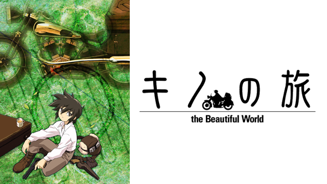 キノの旅 -the Beautiful World-