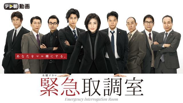 緊急取調室(2014)
