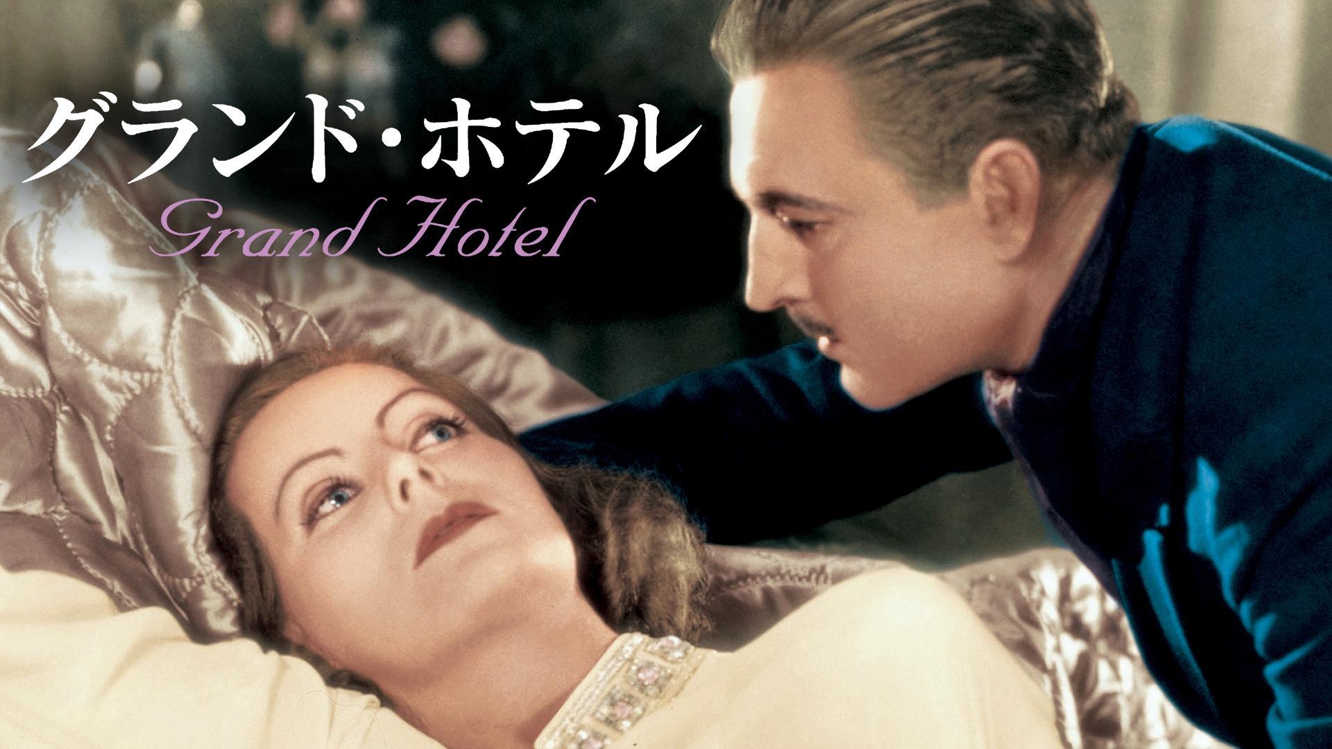 グランド・ホテル