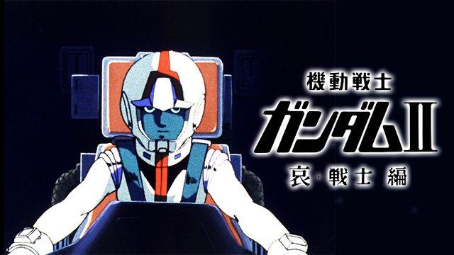 劇場版 機動戦士ガンダム2 哀・戦士編