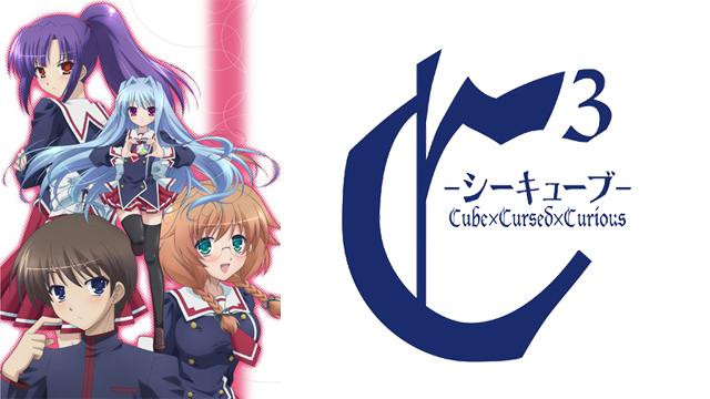 C3 -シーキューブ-