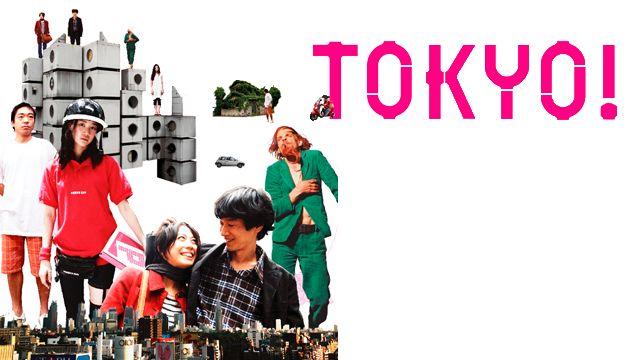 「ポンジュノ tokyo あらすじ」の画像検索結果
