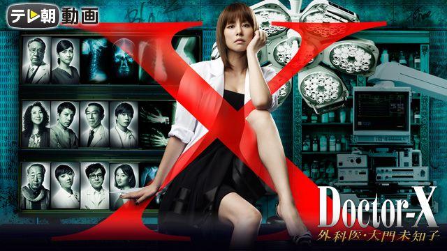 ドクターX〜外科医・大門未知子〜(2012年)