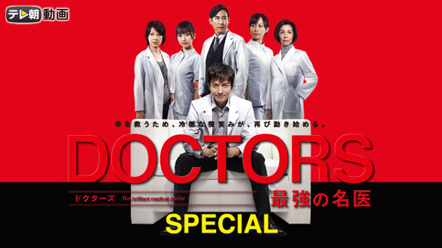 DOCTORS 最強の名医 SPECIAL