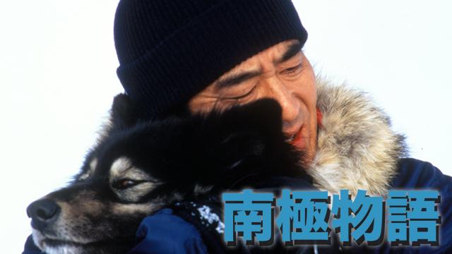 南極物語(HD NEWマスター)