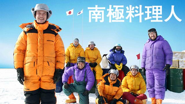 『南極料理人』の動画を無料で見れる動画配信情報まとめ