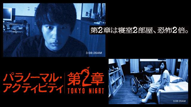 パラノーマル・アクティビティ 第2章 TOKYO NIGHTの画像