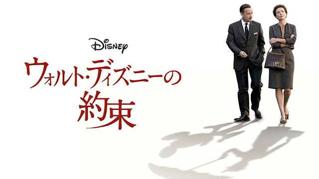 ウォルト・ディズニーの約束