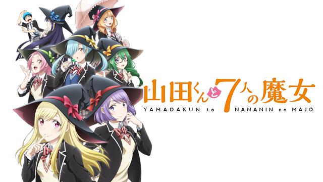 山田くんと7人の魔女 第4話 山田のことが好きになったみたい!の画像