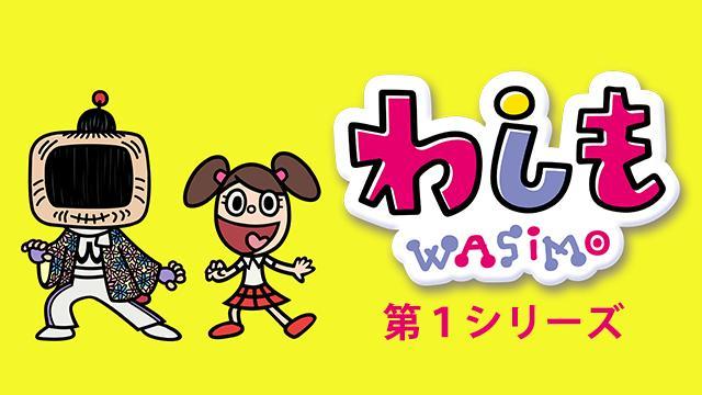 わしも WASIMO 第1シリーズ