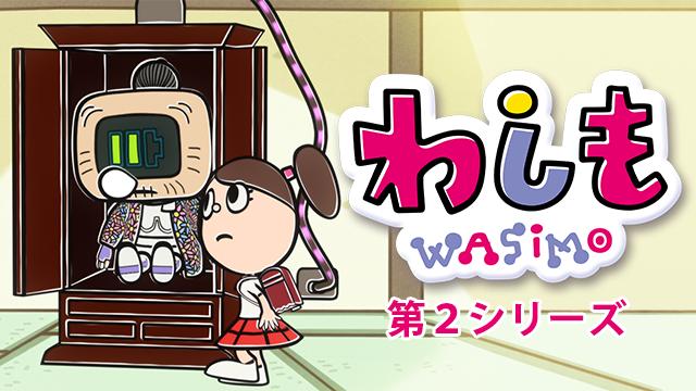 わしも WASIMO 第2シリーズ