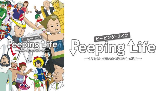 Peeping Life -手塚プロ・タツノコプロワンダーランド- #3 スタイリッシュハクション大魔王の画像