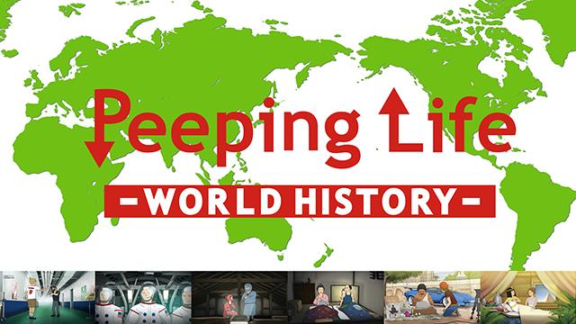 Peeping Life -WorldHistory- #15 黒船来航 農民編の画像