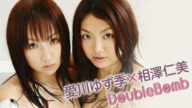 愛川ゆず季×相澤仁美 Double Bomb