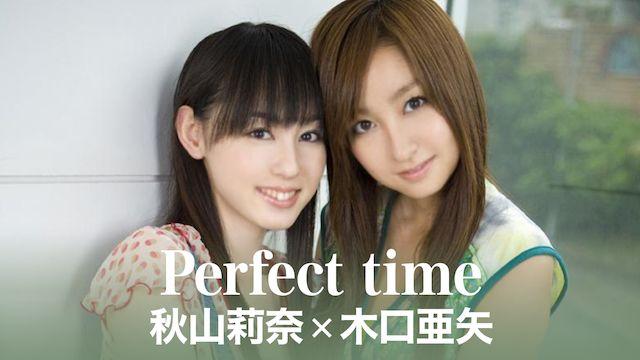 秋山莉奈×木口亜矢 Perfect time