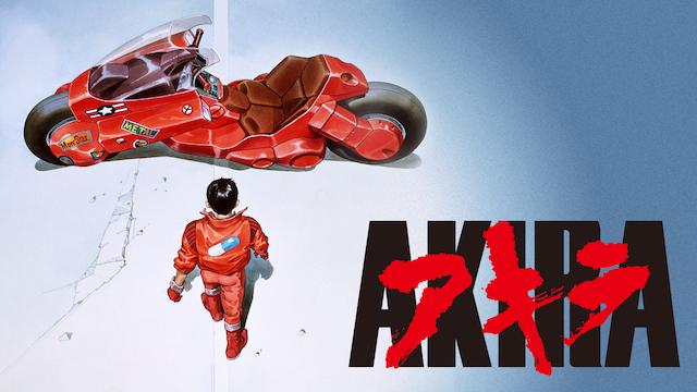 映画『AKIRA』無料動画!フル視聴する方法は?おすすめ動画配信サービスを紹介