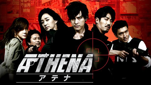 ATHENA ‐アテナ‐