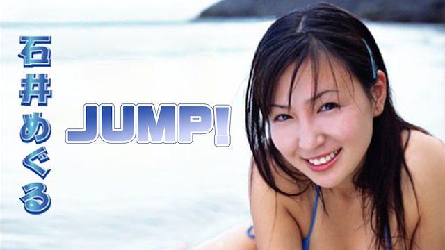 石井めぐる JUMP!