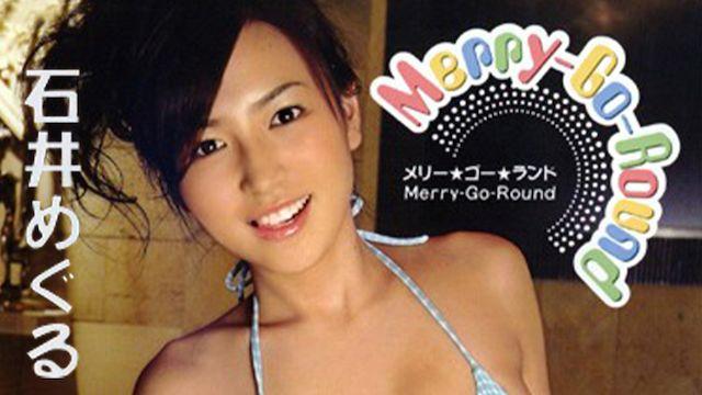 石井めぐる Merry-Go-Round