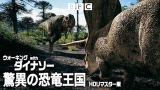 ウォーキング with ダイナソー  驚異の恐竜王国 (BBCオリジナルシリーズ)  HDリマスター版