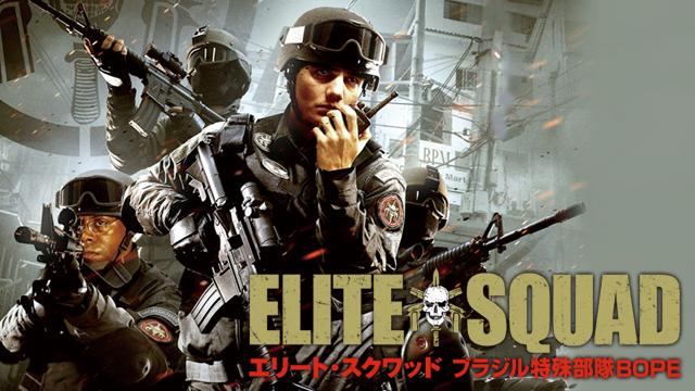 エリート・スクワッド ~ブラジル特殊部隊BOPE~