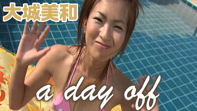 a day off 大城美和