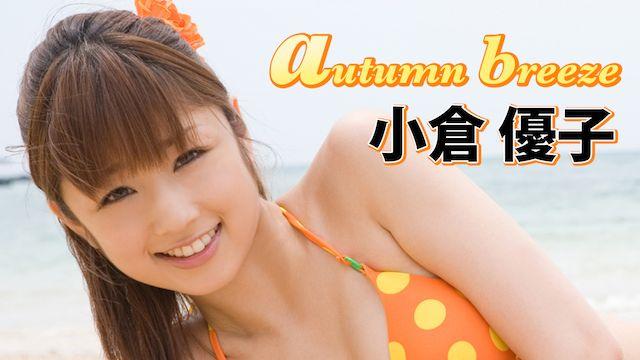 小倉優子 autumn breeze