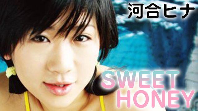 河合ヒナ SWEET HONEY