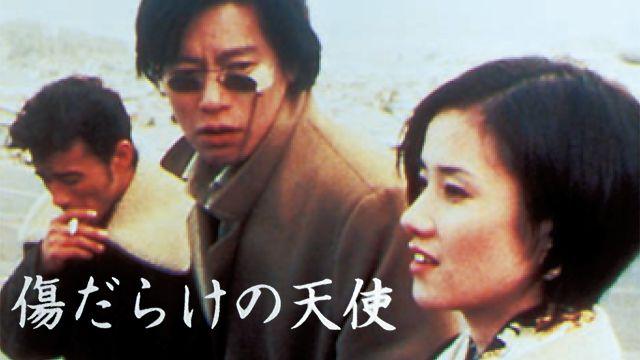 傷だらけの天使(1997年)