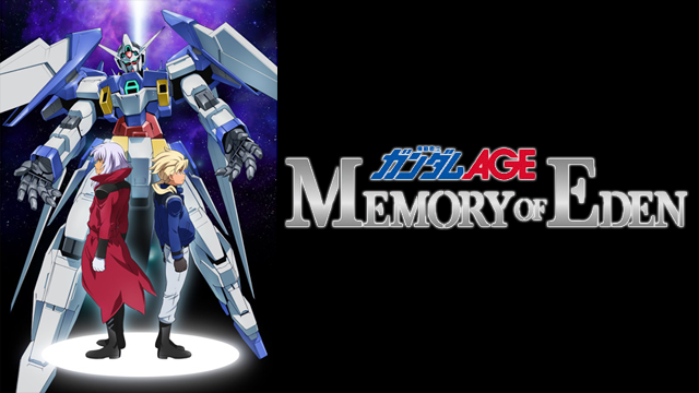 機動戦士ガンダムAGE MEMORY OF EDEN