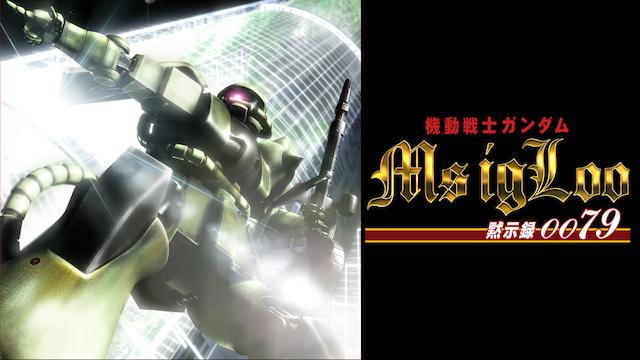機動戦士ガンダム MSイグルー -黙示録0079-
