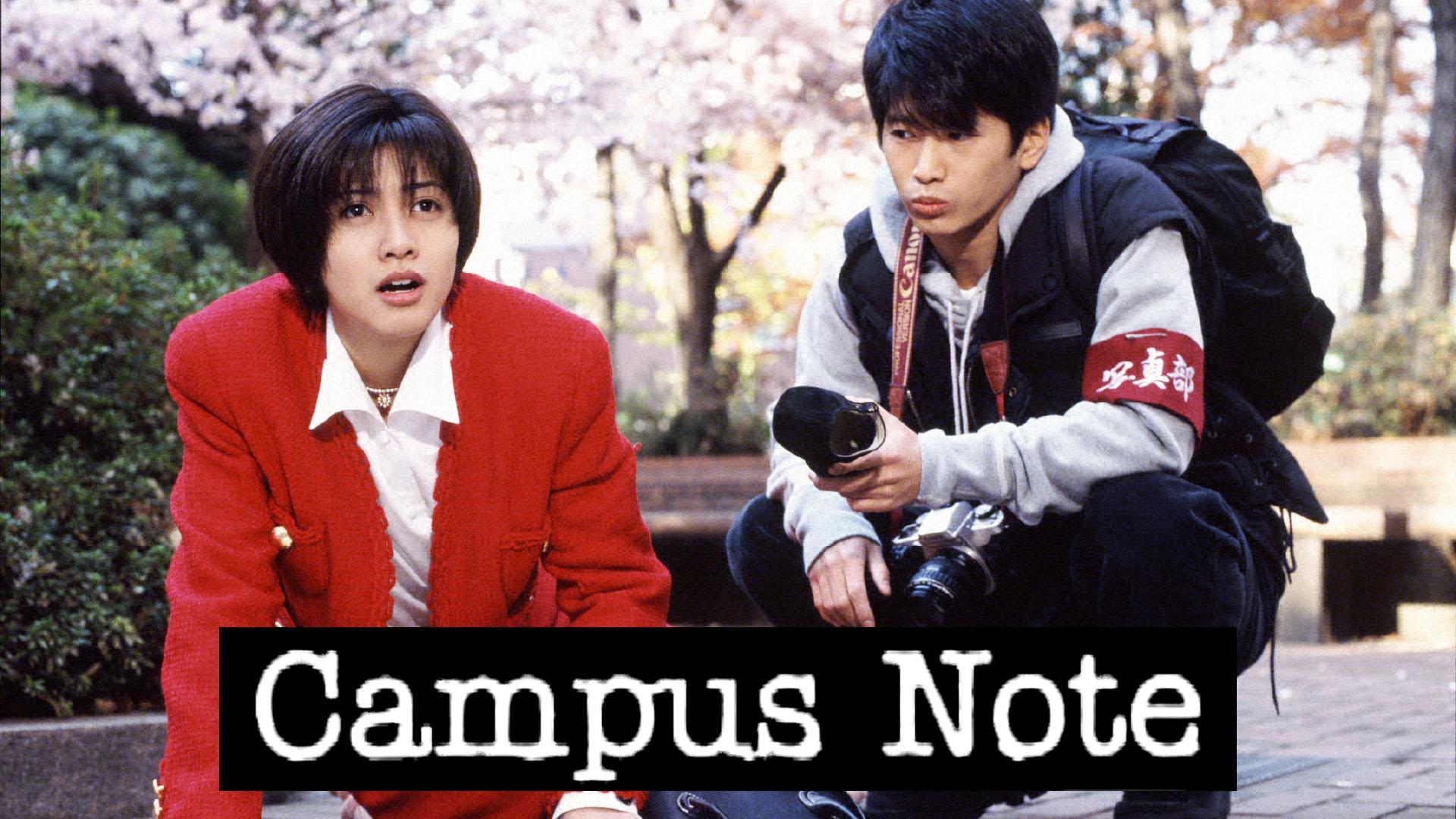 キャンパス・ノート