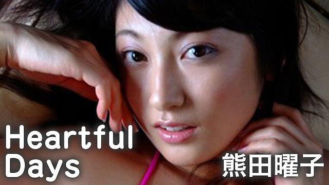 熊田曜子 Heartful Days