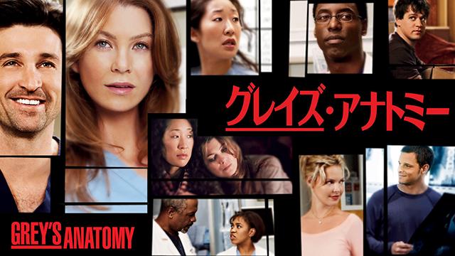 海外ドラマ『グレイズ・アナトミー シーズン1』無料動画!フル視聴できる動画配信サービスまとめ!