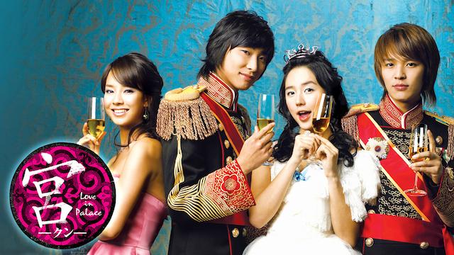 宮~Love in Palace~ 第11話の画像
