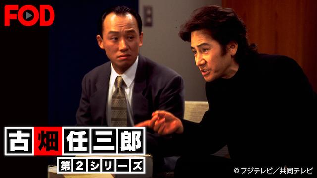 古畑任三郎のTwitter、インスタでの口コミと視聴可能な動画配信サービスまとめ。