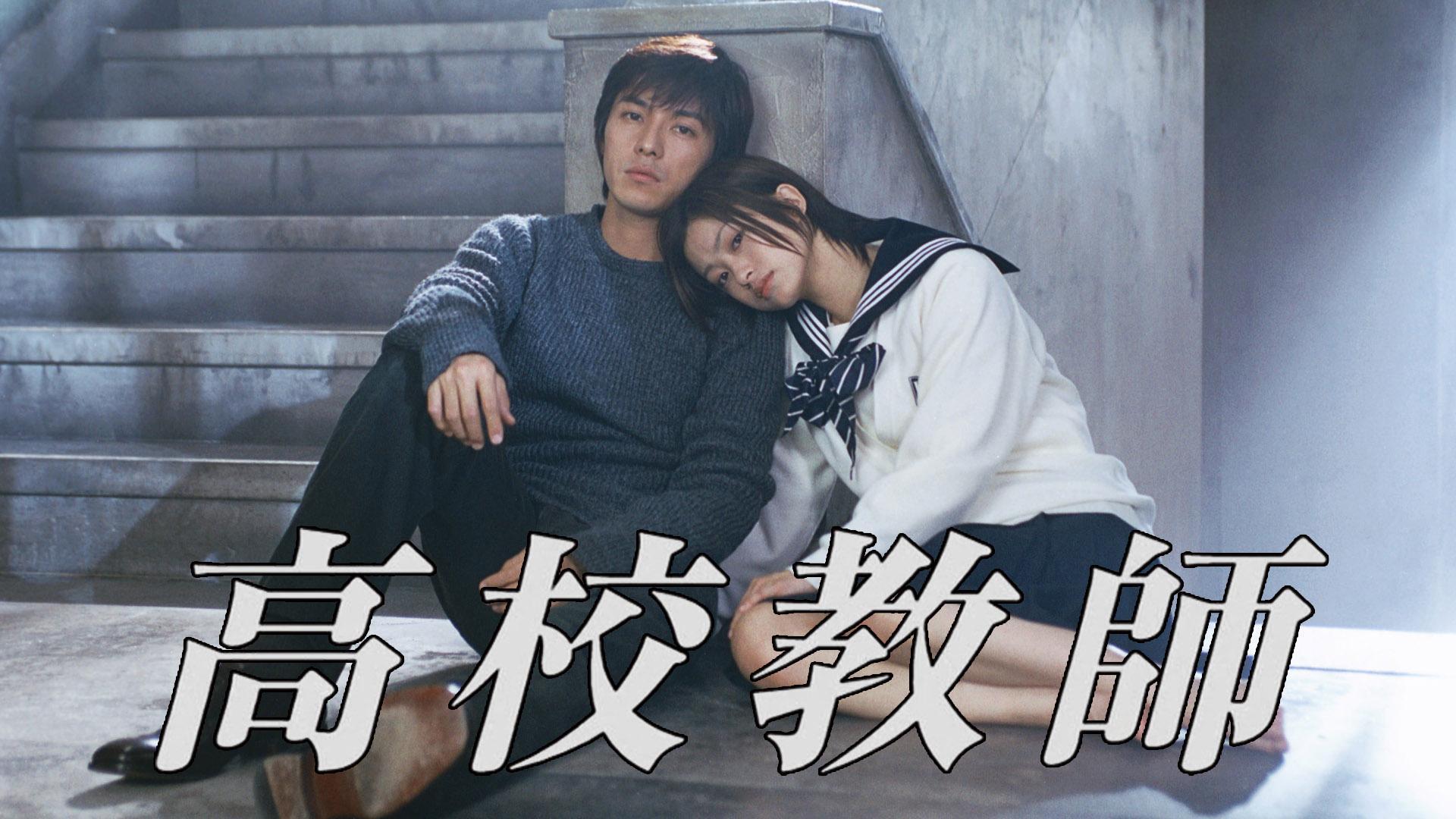 高校教師(2003)