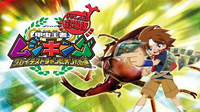 甲虫王者ムシキング ~グレイテストチャンピオンへの道~