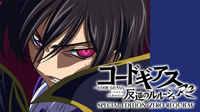 コードギアス 反逆のルルーシュR2 SPECIAL EDITION 'ZERO REQUIEM'