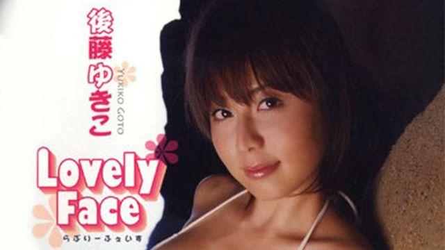 後藤ゆきこ Lovely Face