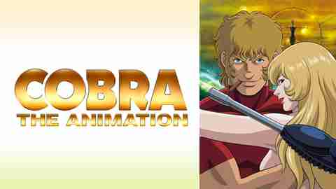 COBRA THE ANIMATIONのサムネイル