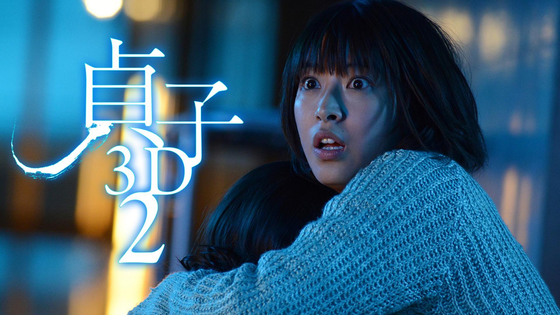貞子3D2(2D版)