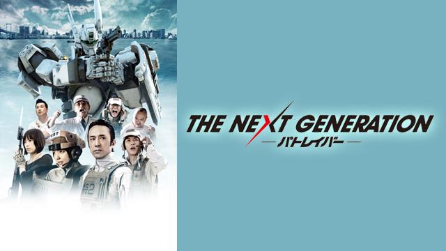 THE NEXT GENERATION パトレイバー動画
