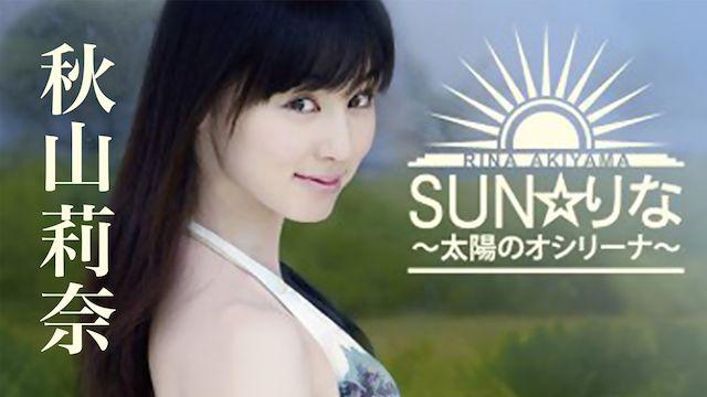 秋山莉奈 SUN☆りな 太陽のオシリーナ