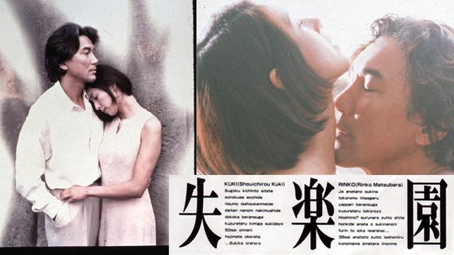 黒木瞳「失楽園」をU-NEXTで無料で見る