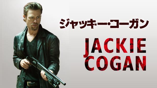 ジャッキー・コーガン