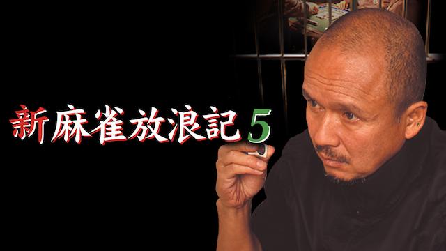 新・麻雀放浪記5